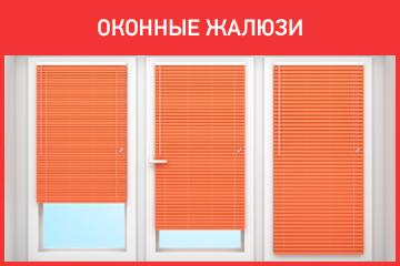 Оконные жалюзи на пластиковые окна